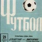 Petrovitch:  Женя в московском сортире. Часть 1 (отчёт о выезде на матч кубка УЕФА 1971)
