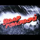 Новогодний выпуск передачи «Удар головой» (Видео)