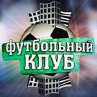 Передача «Футбольный клуб» от 23 декабря 2011 года (Видео)