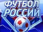 Передача «Футбол России» от 29 ноября 2011 года (Видео)